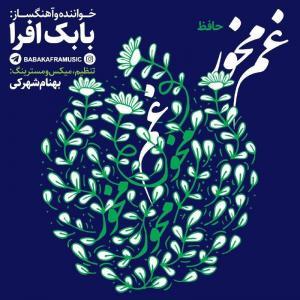 Babak Afra – Gham Makhor