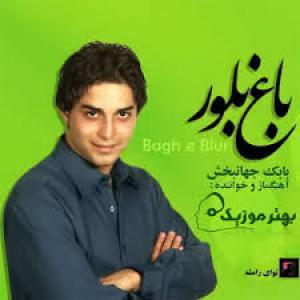 Babak Jahanbakhsh Baghe Bolour