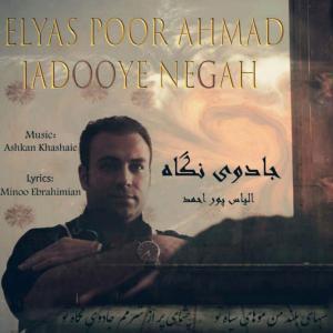 Elyas Poorahmad – Jadooye Negah