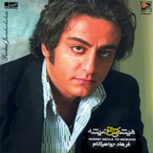Farhad JavaherKalam Cheshmam Toro Gerefteh