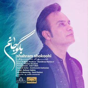 Shahram Shokoohi – Begoo Janam