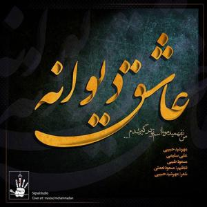Mehrshid Habibi – Asheghe Divaneh
