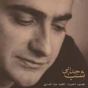 Homayoun Shajarian Shabe Jodayee