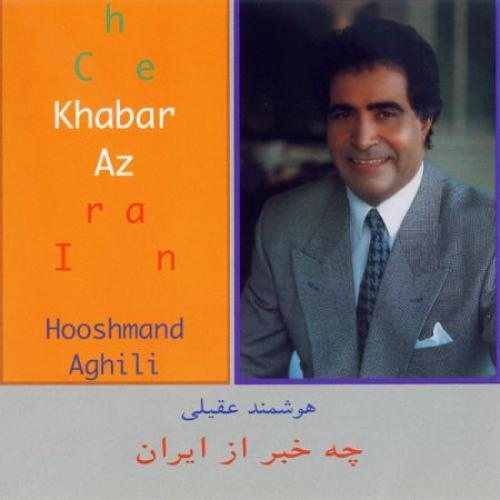 دانلود آلبوم هوشمند عقیلی چه خبر از ایران