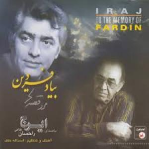 Iraj Be Yade Fardin