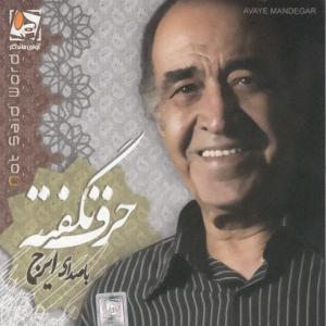 Iraj Harf E Nagofteh