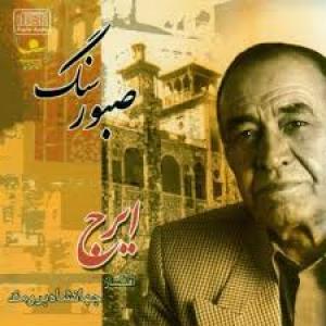 Iraj Mabdae Feyz