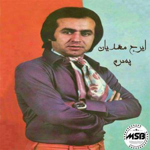 Iraj Mahdian Khasteh Az Namardomi
