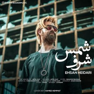 Ehsan Heidari Sharafe Shams