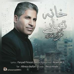 Aliakbar Gholamzadeh – Khane Tanhaei
