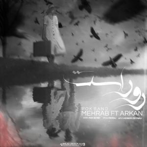 Mehrab Roo Rast