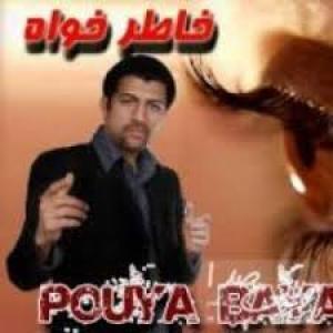Pouya Bayati Khater Khah