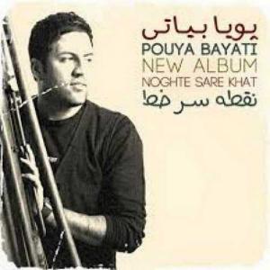 Pouya Bayati Noghte Sare Khat