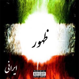 دانلود آلبوم ایرانی  ظهور