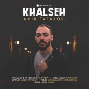 Amir Tafakori – Khalse