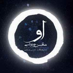 Mohsen Chavoshi – Ou