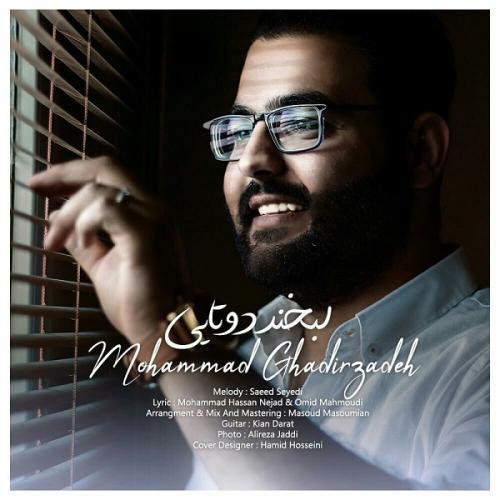 دانلود آهنگ محمد قدیرزاده لبخند دوتایی