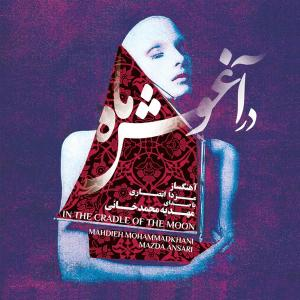 Mahdieh Mohammadkhani – In the Cradle of the Moon