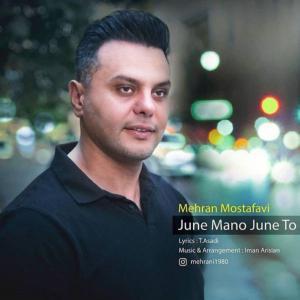 Mehran Mostafavi June Mano June To