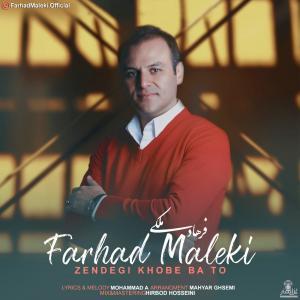 Farhad Maleki – Zendegi Khobe Ba To
