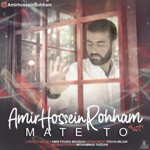 Amirhossein Rohham – Mate To