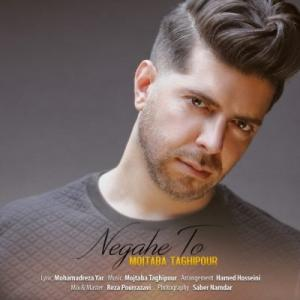 Mojtaba Taghipour Negahe To