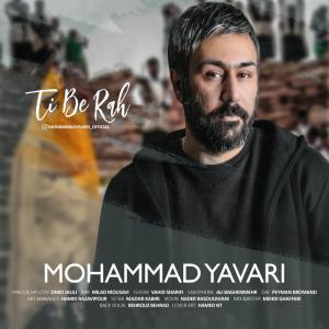 Mohammad Yavari – Ti Be Rah