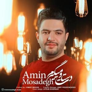 Amin Mosadegh – Dastato Migiram