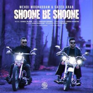 Mehdi Moghaddam Shoone Be Shoone