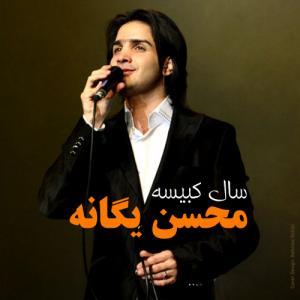 Mohsen Yeganeh Sale Kabise