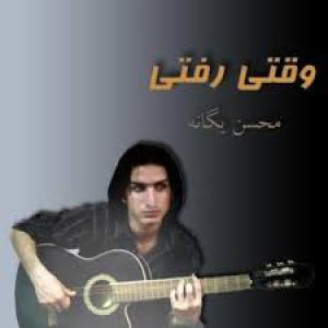 Mohsen Yeganeh Vaghti Rafti