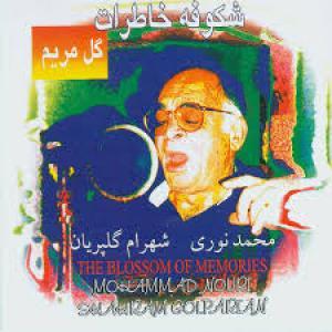 Mohammad Nouri Akharin Dorood