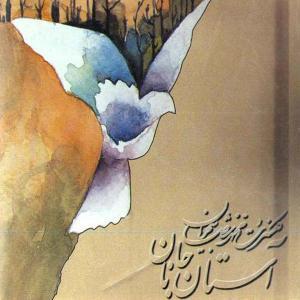 Mohammadreza Shajarian Astane Janan