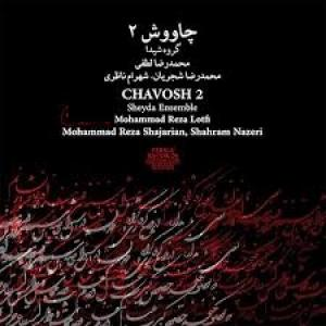 Mohammadreza Shajarian Chavosh 02