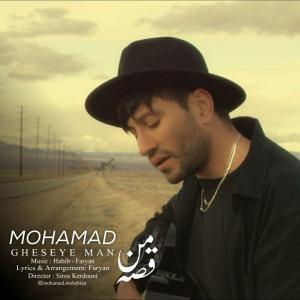 محمد محبیان قصه من