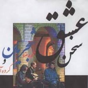Mohammadreza Shajarian Sokhane Eshgh