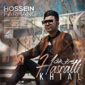 Hossein Farhang Hasratli Khial