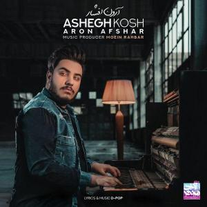 Aron Afshar – Ashegh Kosh