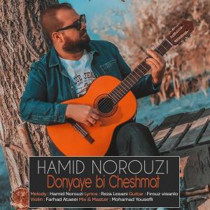 Hamid Norouzi Donyaye Bi Cheshmat