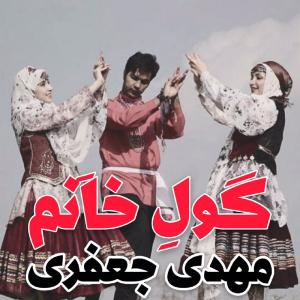 Mehdi Jafari Goule Khanam
