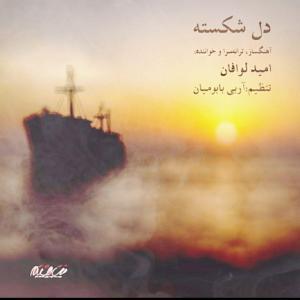 Omid Lavafan Del Shekasteh