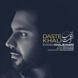 Ehsan Khajeamiri Daste Khali