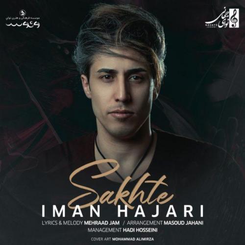 Iman Hajari Sakhte