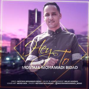 Mostafa Mohamadi Bidad – Hey To
