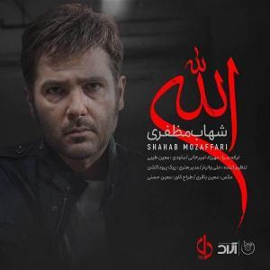 Shahab Mozaffari – Allah