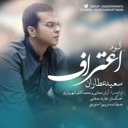 Saeed Attaran Harja Beri Bahatam