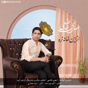 Mehdi Khazei –  Az In Khane Naro