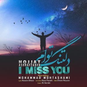 Hojat Ashrafzadeh Deltange Toam