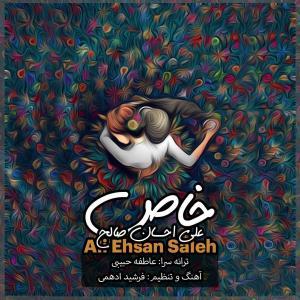 دانلود آهنگ علي احسان  صالح خاص