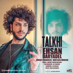 Ehsan Daryadel Talkhi